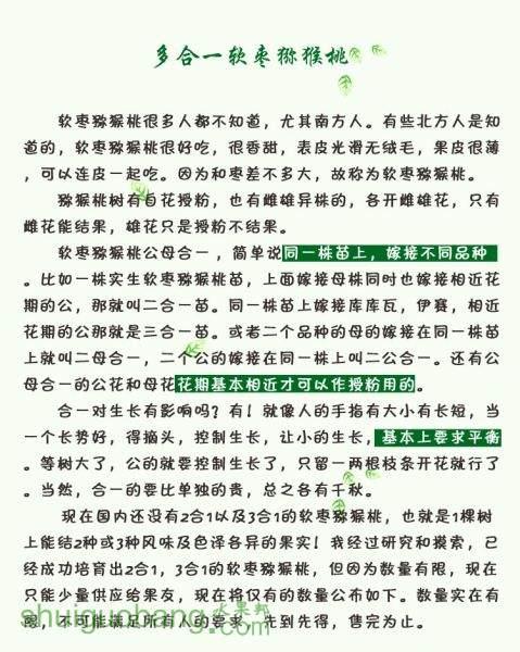 0软枣猕猴桃合一介绍.jpg