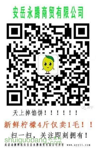 安岳永腾商贸有限公司微信公众号