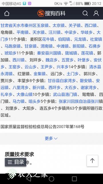 Screenshot_2017-09-13-20-12-41.png