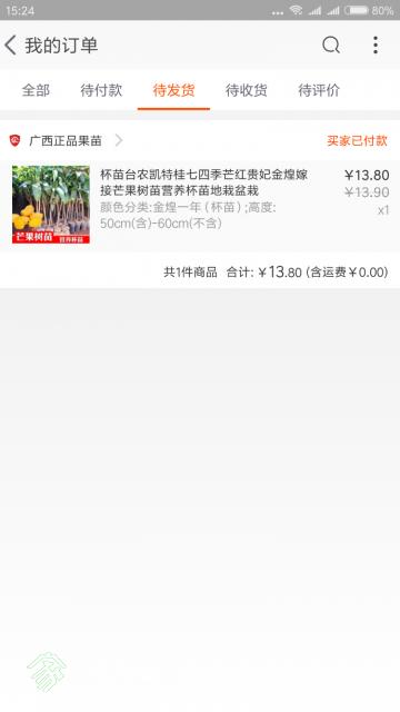 Screenshot_2018-01-08-15-24-43-265_com.taobao.taobao.png
