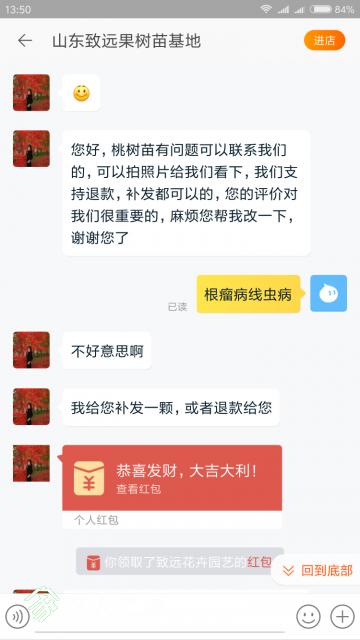 Screenshot_2018-01-09-13-50-04-254_com.taobao.taobao.png