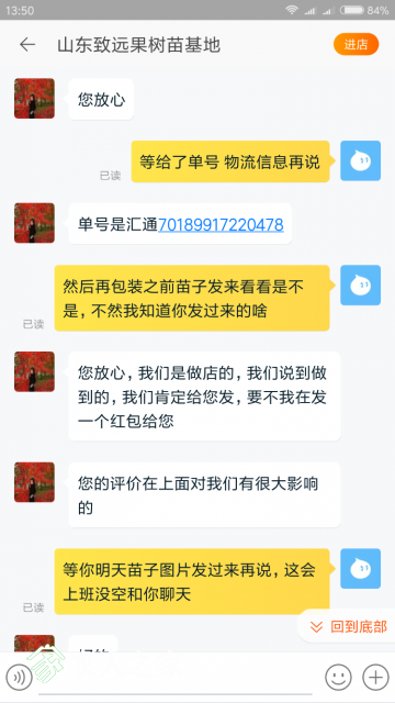 Screenshot_2018-01-09-13-50-25-349_com.taobao.taobao.png