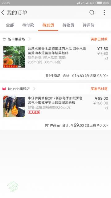 Screenshot_2018-01-11-22-35-40-891_com.taobao.taobao.png