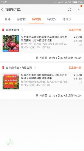 Screenshot_2018-01-12-21-05-05-612_com.taobao.taobao.png