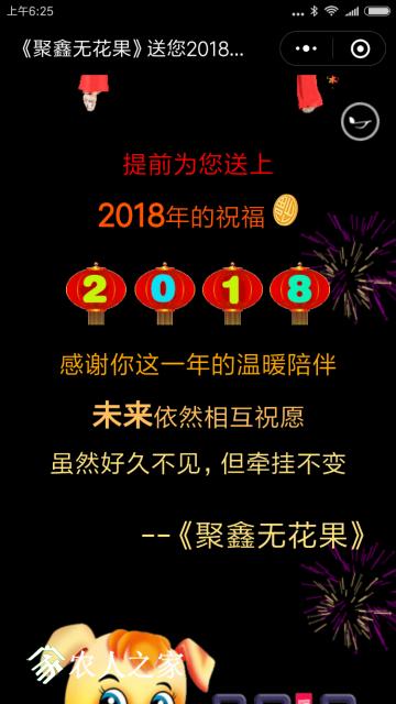 Screenshot_2018-02-15-06-25-07-263_com.tencent.mm.png