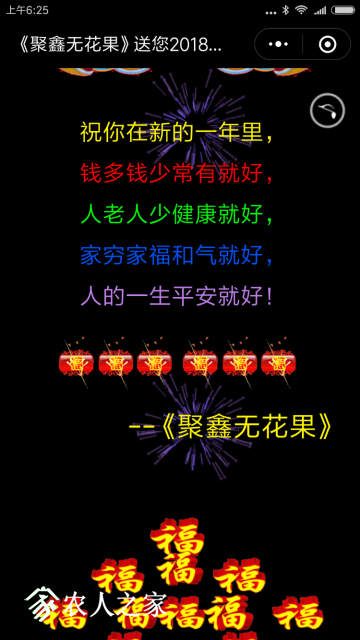 Screenshot_2018-02-15-06-25-16-735_com.tencent.mm.png