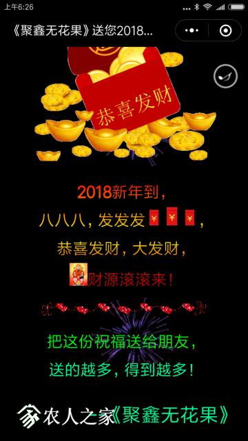 Screenshot_2018-02-15-06-26-13-116_com.tencent.mm.png