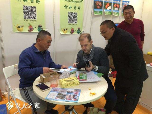 2016中国(北京)国际果蔬展览会01.JPG