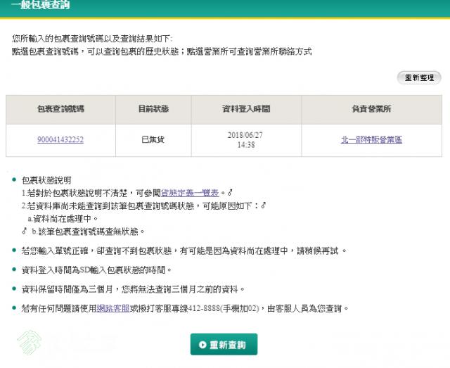 2018-06-27 23_10_59-黑貓宅急便.png