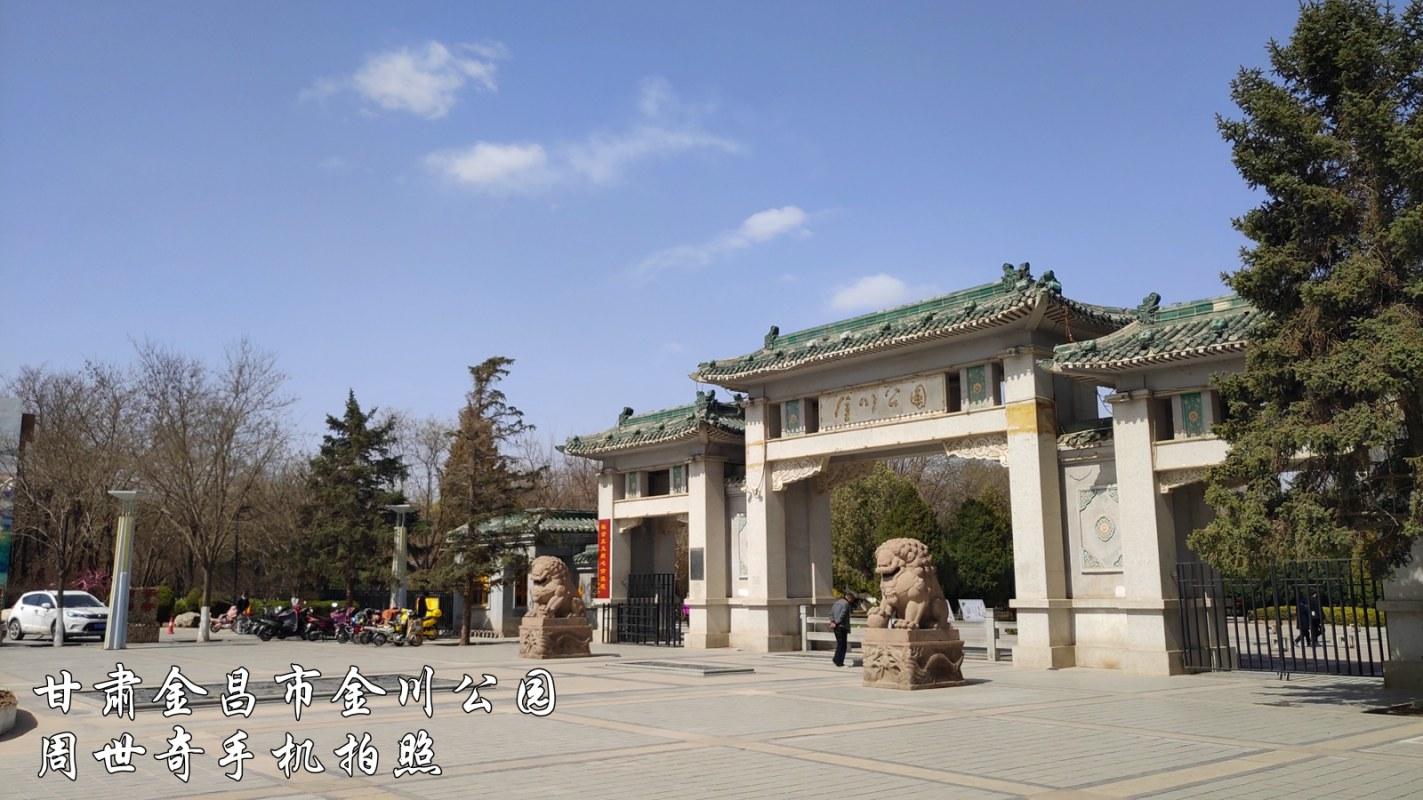 甘肃金昌市金川公园1.jpg