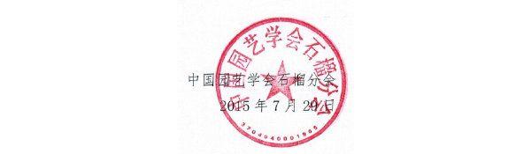 """关于举办""""第一届中国石榴博览会暨第六届全国石榴生产与科研研讨会""""的通知"""
