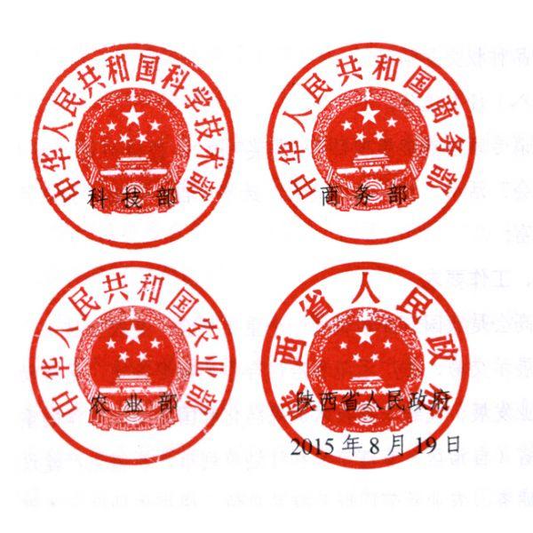第二十二届中国杨凌农业高新科技成果博览会