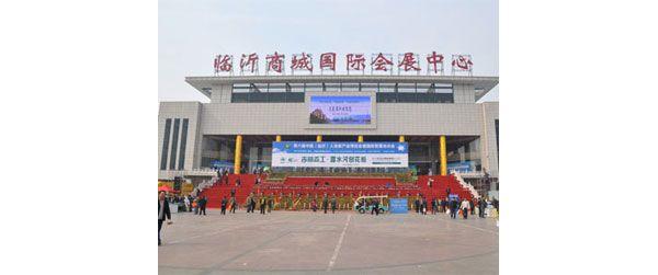 2015第九届中国(临沂)农资交易博览会