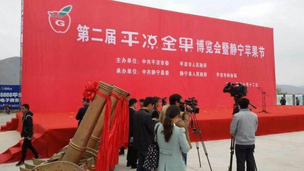 第二届平凉金果博览会暨静宁苹果节新闻发布会举行
