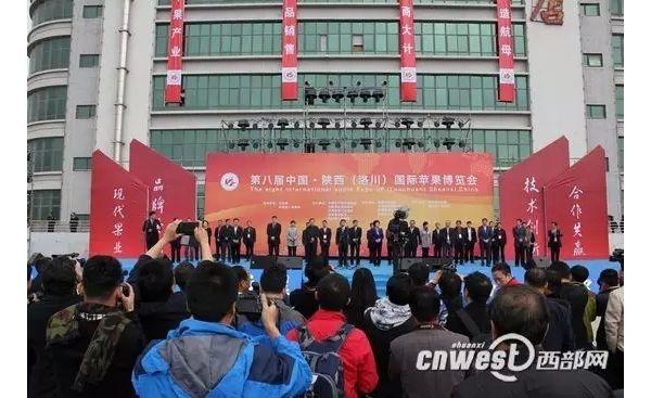 第八届中国陕西(洛川)国际苹果博览会在中国苹果之都洛川隆重开幕