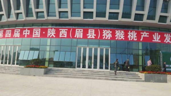 第四届中国陕西(眉县)猕猴桃产业发展大会在眉县召开