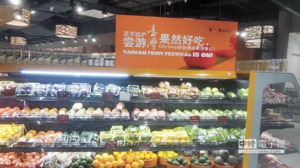 农超对接 台湾水果进军沪超市