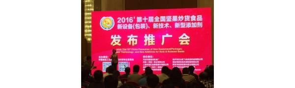 2016第十届全国坚果炒货食品新设备技术添加剂发布推广会顺利召开
