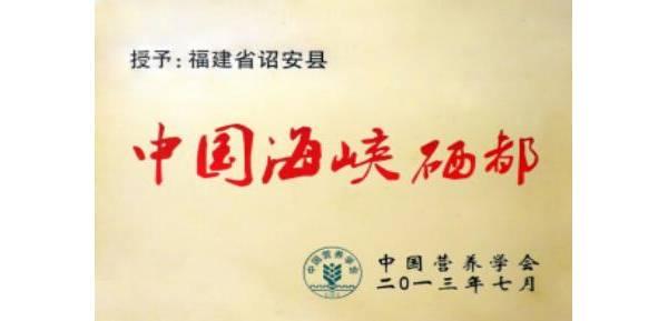 绿色、生态、健康——诏安县富硒办9月走进厦门果蔬产业展的三个关键词