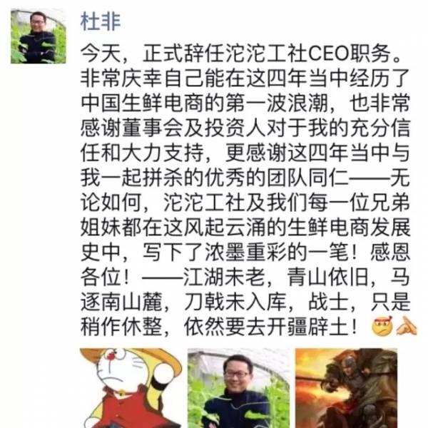 沱沱工社原CEO杜非离职后首谈生鲜电商:这行业都是伪垂直