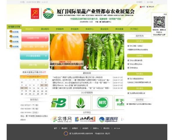 """互联网+""""98投洽会""""果蔬产业展:增值服务加码实效服务升级"""
