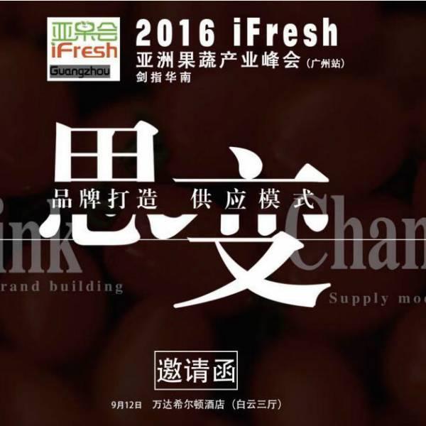 2016果蔬展,亚果会-广州站9月即将开幕!