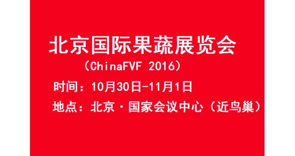 北京果蔬展开幕在即,十大主题活动重磅来袭