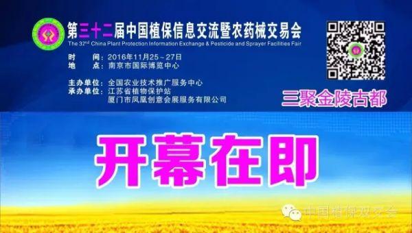 第三十二届中国植保信息交流暨农药械交易会官方参会攻略