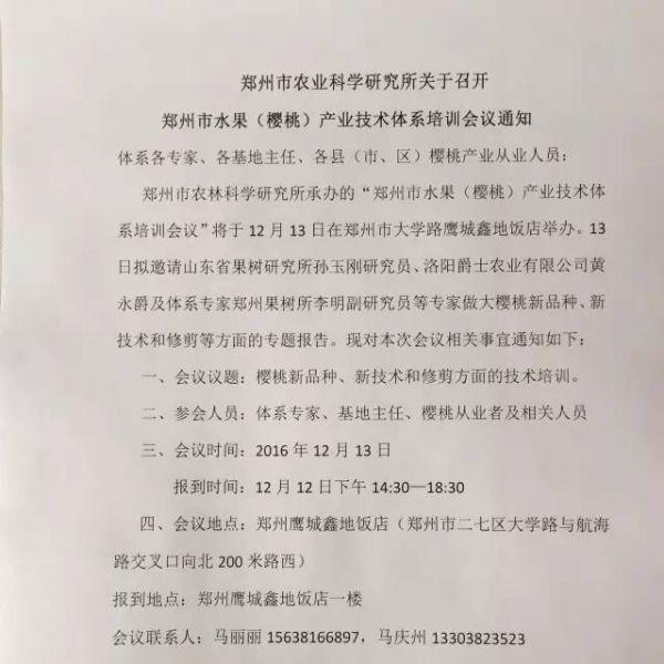 郑州市水果(樱桃)产业体系培训会议即将召开