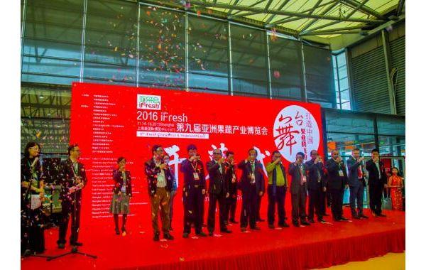 2017第10届亚洲果蔬产业博览会